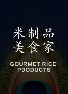 米制品美食家
