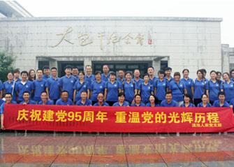 庆祝建党95周年,重温党的光辉历程!